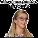 Бузова @eeZee_stickers