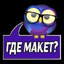 Сова Менеджер © Александр Жданов @TuristasTV