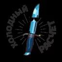 Острые ножи © Александр Жданов @TuristasTV