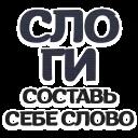 Слоги © Александр Жданов @TuristasTV