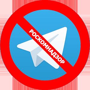 роскомнадзор телеграм
