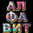 Алфавит © Александр Жданов @TuristasTV