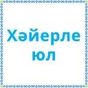 Башкортостан (Халык.РФ)