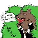 Медведь в кустах