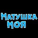Мамуля © Александр Жданов @TuristasTV