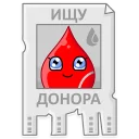 Доноры DonorSearch