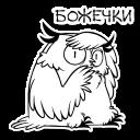 BoggartOwl