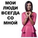 Бузова @eeZee_stickers
