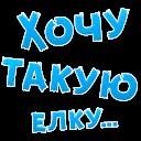 ёлочный Базар © Александр Жданов @TuristasTV
