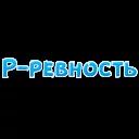 Депрессивный алфавит © Александр Жданов @TuristasTV