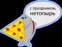 Рыба ПОЗДРАВЛЯЛА © Александр Жданов @TuristasTV