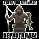 Рыбокоп