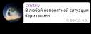Gamedev Toxic Freedom
