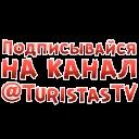 Ненавижу 14 февраля © Александр Жданов @TuristasTV