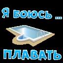 Я БОЮСЬ © Александр Жданов @TuristasTV