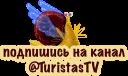 Улитка ОПОЗДАНКА © Александр Жданов @TuristasTV