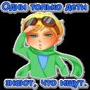 Маленький Принц © Александр Жданов @TuristasTV
