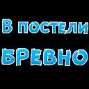 в постели бревно © Александр Жданов @TuristasTV