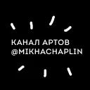 НГ стикеры от @mikhachaplin