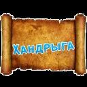 Древнерусский Мат © Александр Жданов @TuristasTV
