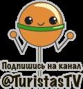 Хватит Жрать © Александр Жданов @TuristasTV
