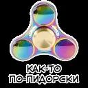 Spinner Sticker