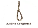 Жизнь студента © Александр Жданов @TuristasTV