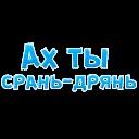 Нестандартные ругательства © Александр Жданов @TuristasTV