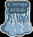 Погода в России © Александр Жданов @TuristasTV