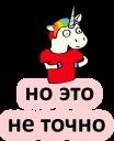 Bad Unicorn © Александр Жданов @TuristasTV