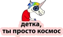 Bad Unicorn © Александр Жданов @TuristasTV