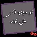 behnamsafaviliyric