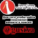 Просто Гусиха. Такая же, как и ты. (@gysixa)
