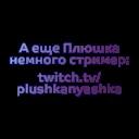 Plush_Pack