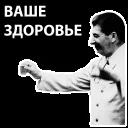 STALIN_ZBS