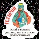 Выбітныя беларусы