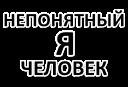 Х*яНет - стикеры для Ж