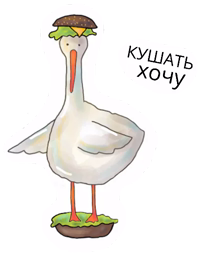 Гусик @AngelinkaDyachenko