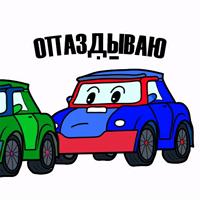 Автобот СНГ(@avtobotsng)