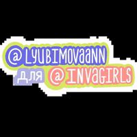 Invagirls