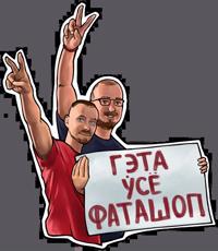 Кусь за Беларусь