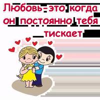 Любовь это.. ::@animesticks