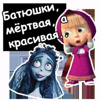 Маша и Хэллоуин :: @animesticks