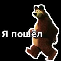 Маша и Медведь :: @animesticks