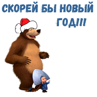 Маша и Медведь НГ :: @animesticks