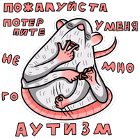 МЕМАУС