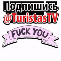 🖕 Иди ты на @TuristasTV