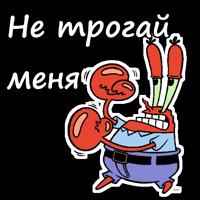 Мистер Крабс :: @animesticks
