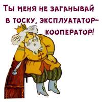 Мистер Пронька :: @animesticks