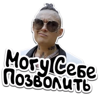 (@StickerHyicker) Morgenshtern